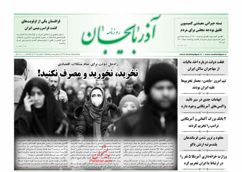 عناوین اخبار روزنامه آذربایجان در روز پنجشنبه ۲۵ دی