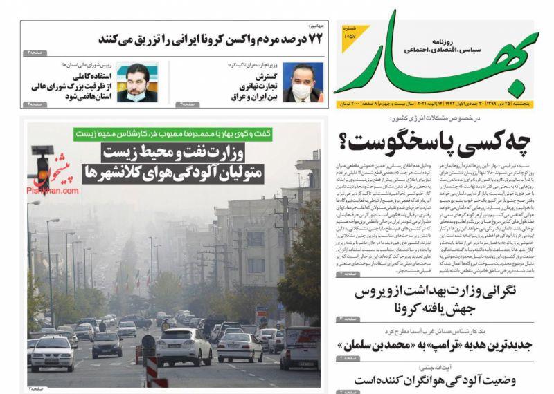 عناوین اخبار روزنامه بهار در روز پنجشنبه ۲۵ دی