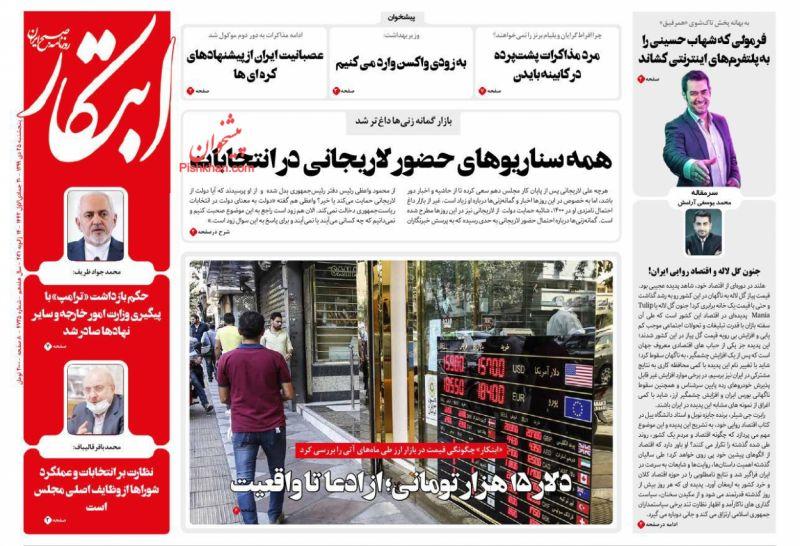 عناوین اخبار روزنامه ابتکار در روز پنجشنبه ۲۵ دی
