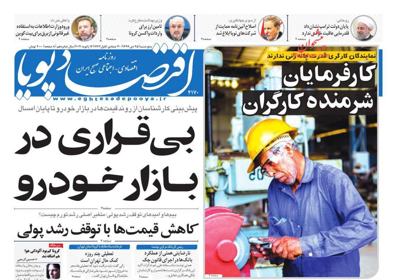 عناوین اخبار روزنامه اقتصاد پویا در روز پنجشنبه ۲۵ دی