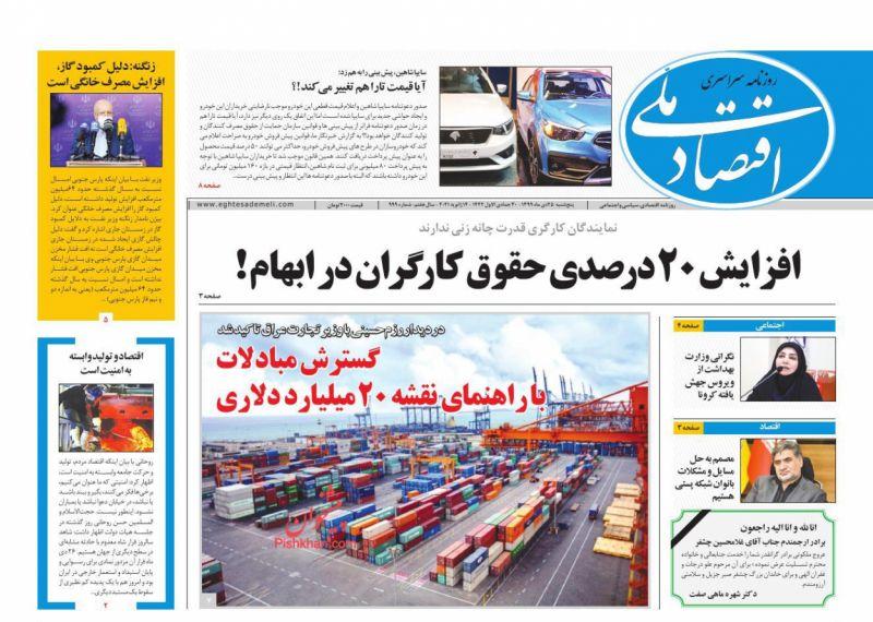 عناوین اخبار روزنامه اقتصاد ملی در روز پنجشنبه ۲۵ دی