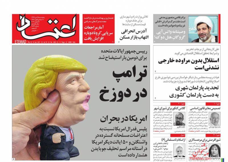 عناوین اخبار روزنامه اعتماد در روز پنجشنبه ۲۵ دی