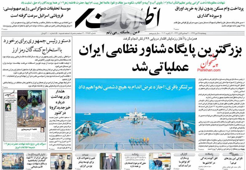 عناوین اخبار روزنامه اطلاعات در روز پنجشنبه ۲۵ دی