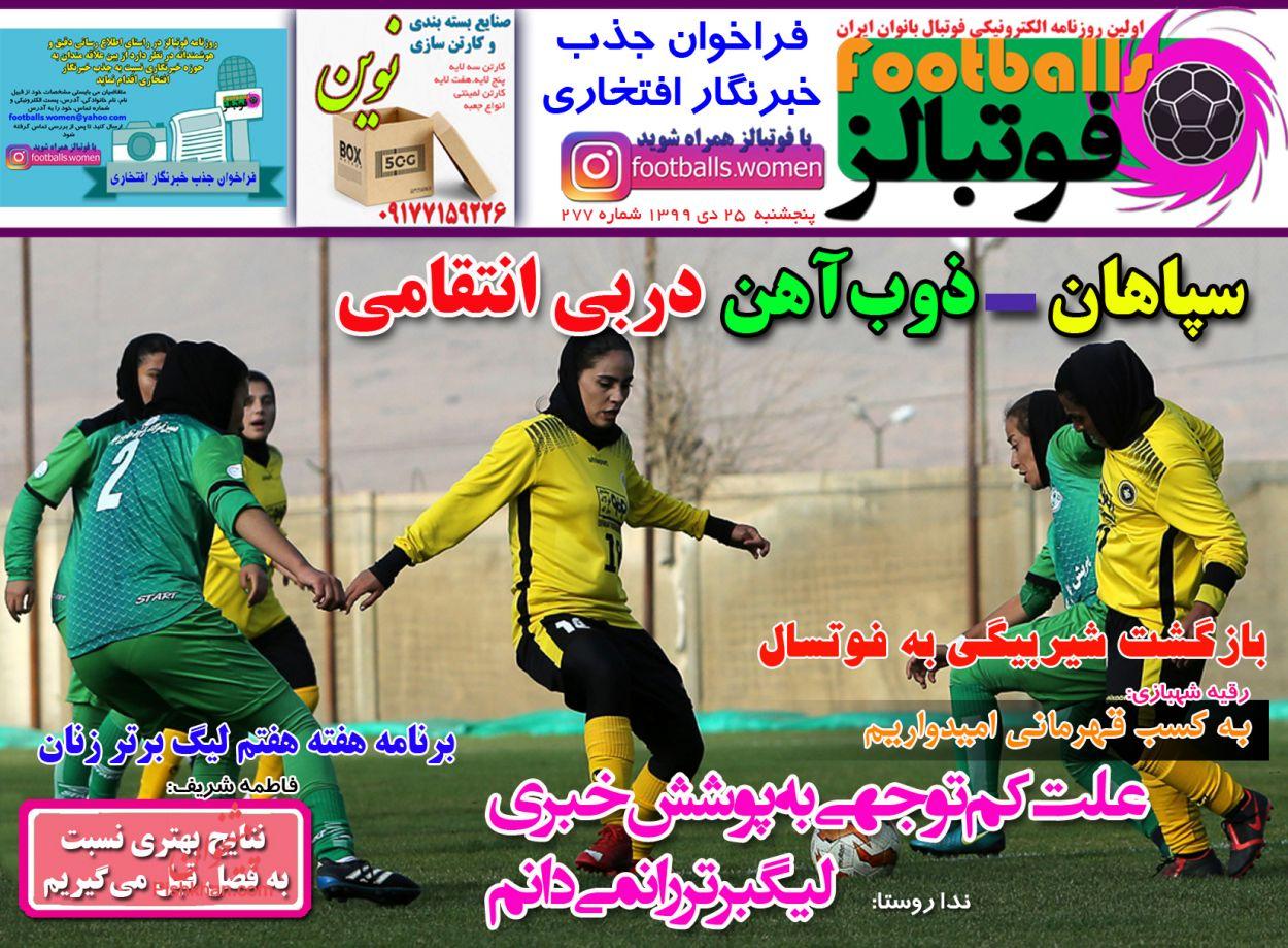عناوین اخبار روزنامه فوتبالز در روز پنجشنبه ۲۵ دی