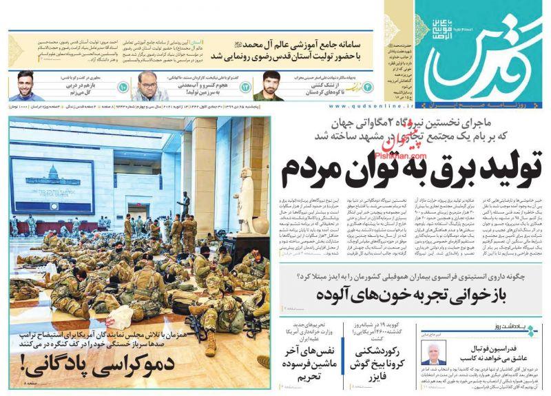 عناوین اخبار روزنامه قدس در روز پنجشنبه ۲۵ دی
