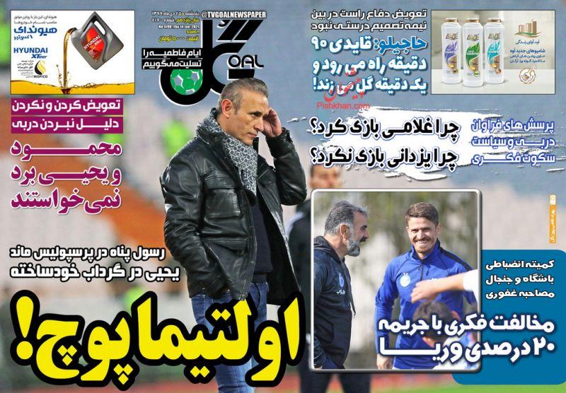 عناوین اخبار روزنامه گل در روز پنجشنبه ۲۵ دی