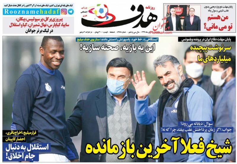 عناوین اخبار روزنامه هدف در روز پنجشنبه ۲۵ دی