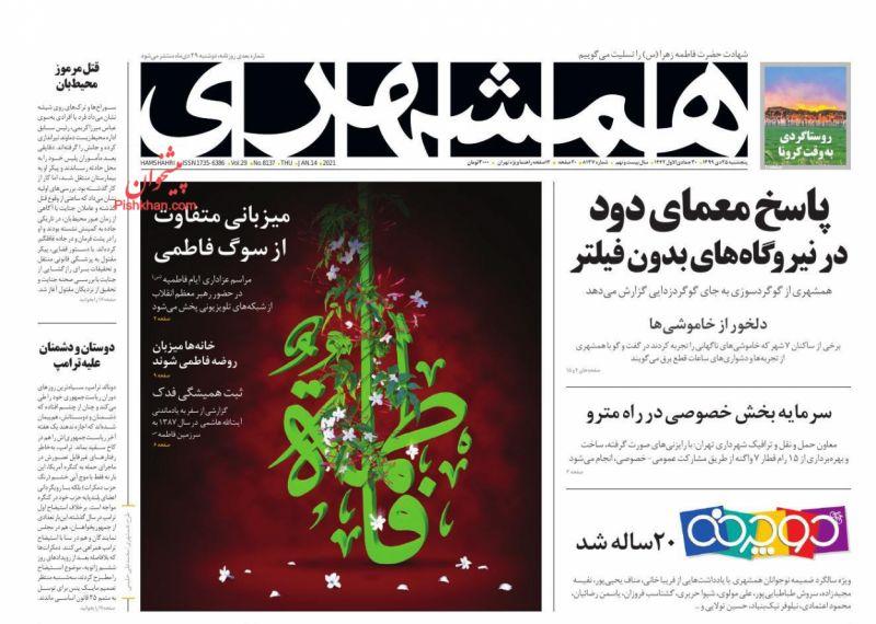 عناوین اخبار روزنامه همشهری در روز پنجشنبه ۲۵ دی