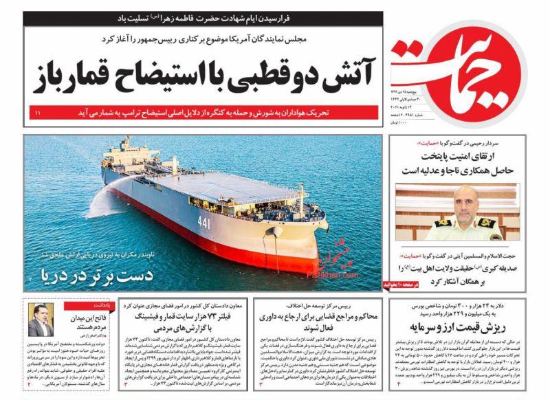 عناوین اخبار روزنامه حمایت در روز پنجشنبه ۲۵ دی