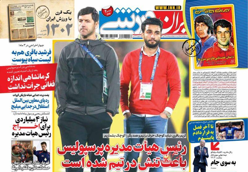 عناوین اخبار روزنامه ایران ورزشی در روز پنجشنبه ۲۵ دی