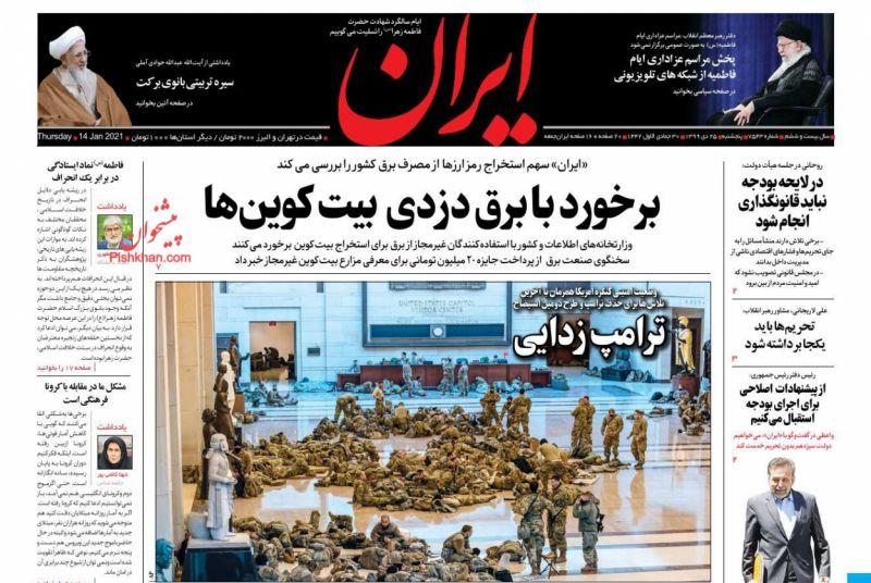 عناوین اخبار روزنامه ایران در روز پنجشنبه ۲۵ دی