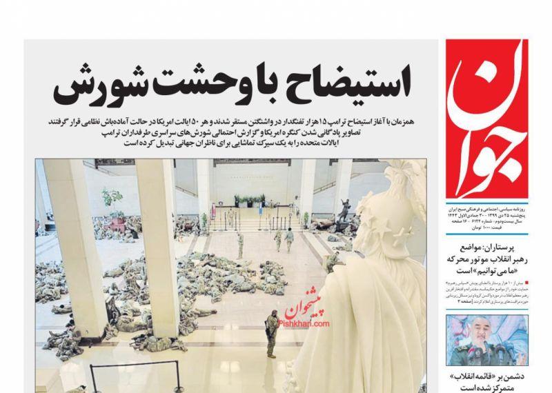 عناوین اخبار روزنامه جوان در روز پنجشنبه ۲۵ دی