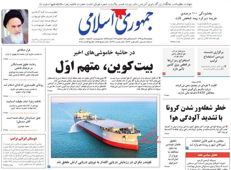 عناوین اخبار روزنامه جمهوری اسلامی در روز پنجشنبه ۲۵ دی