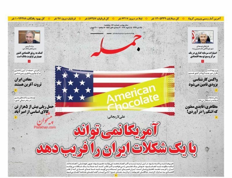 عناوین اخبار روزنامه جمله در روز پنجشنبه ۲۵ دی