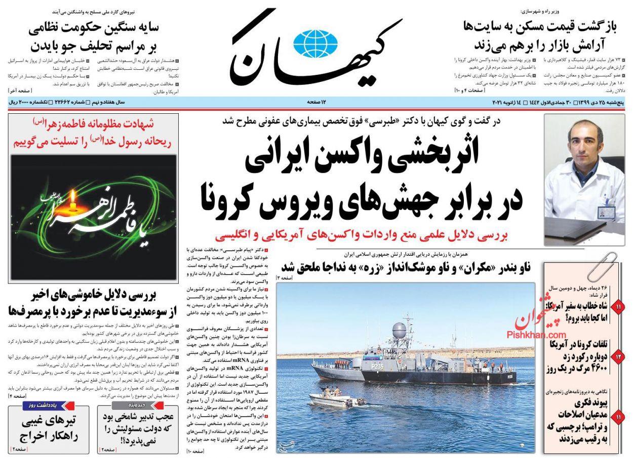 عناوین اخبار روزنامه کيهان در روز پنجشنبه ۲۵ دی