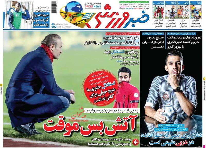 عناوین اخبار روزنامه خبر ورزشی در روز پنجشنبه ۲۵ دی