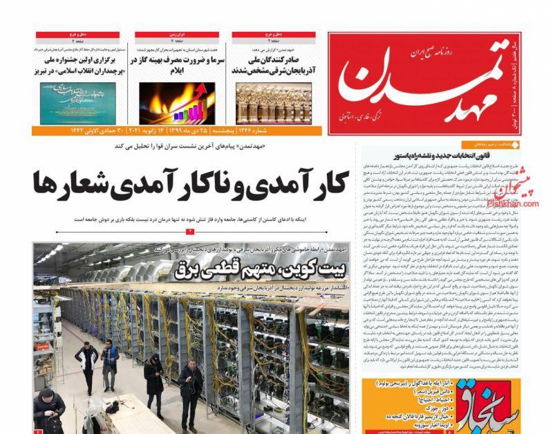 عناوین اخبار روزنامه مهد تمدن در روز پنجشنبه ۲۵ دی