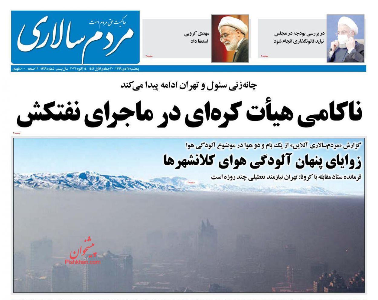 عناوین اخبار روزنامه مردم سالاری در روز پنجشنبه ۲۵ دی