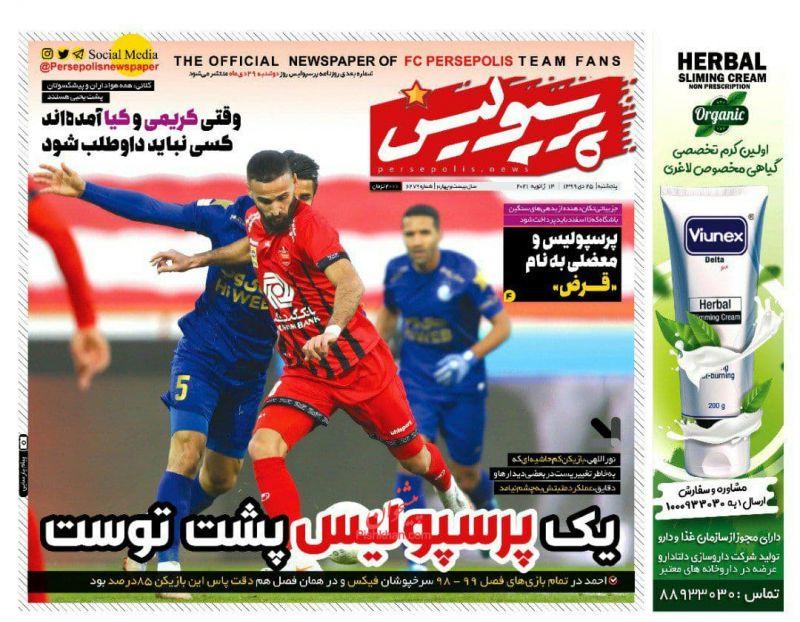 عناوین اخبار روزنامه پرسپولیس در روز پنجشنبه ۲۵ دی