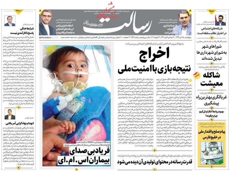 عناوین اخبار روزنامه رسالت در روز پنجشنبه ۲۵ دی