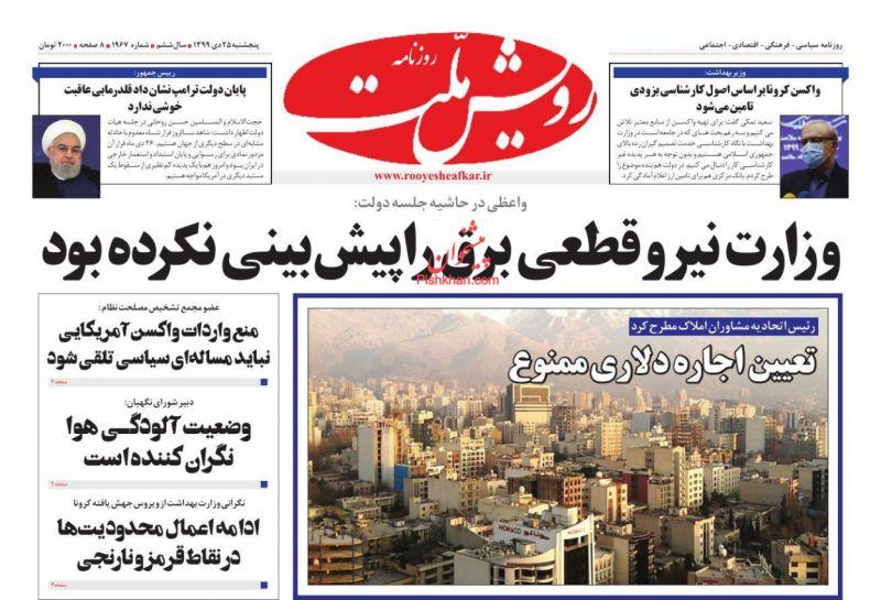 عناوین اخبار روزنامه رویش ملت در روز پنجشنبه ۲۵ دی