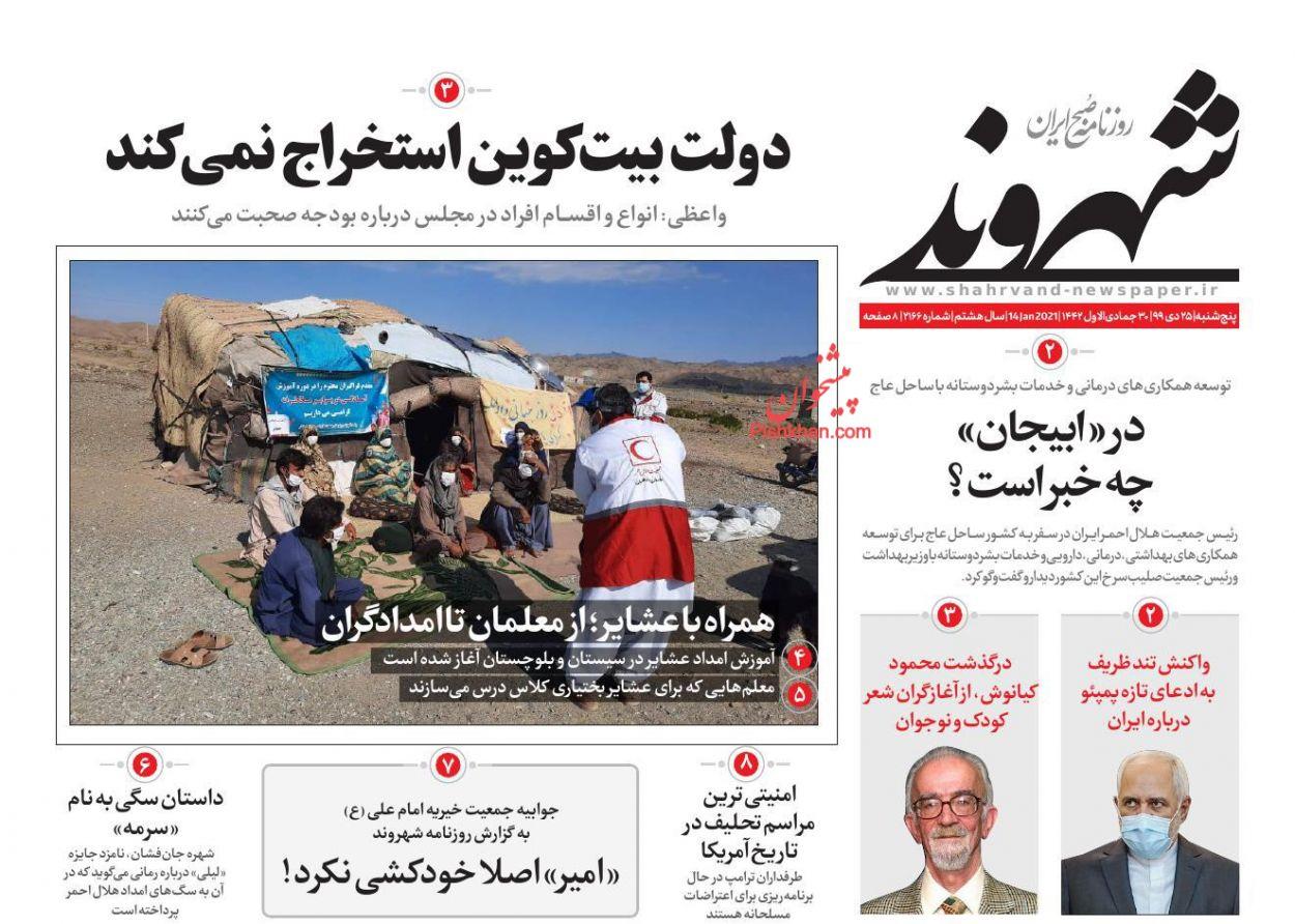 عناوین اخبار روزنامه شهروند در روز پنجشنبه ۲۵ دی