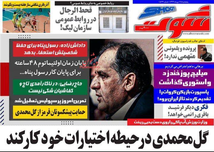 عناوین اخبار روزنامه شوت در روز پنجشنبه ۲۵ دی