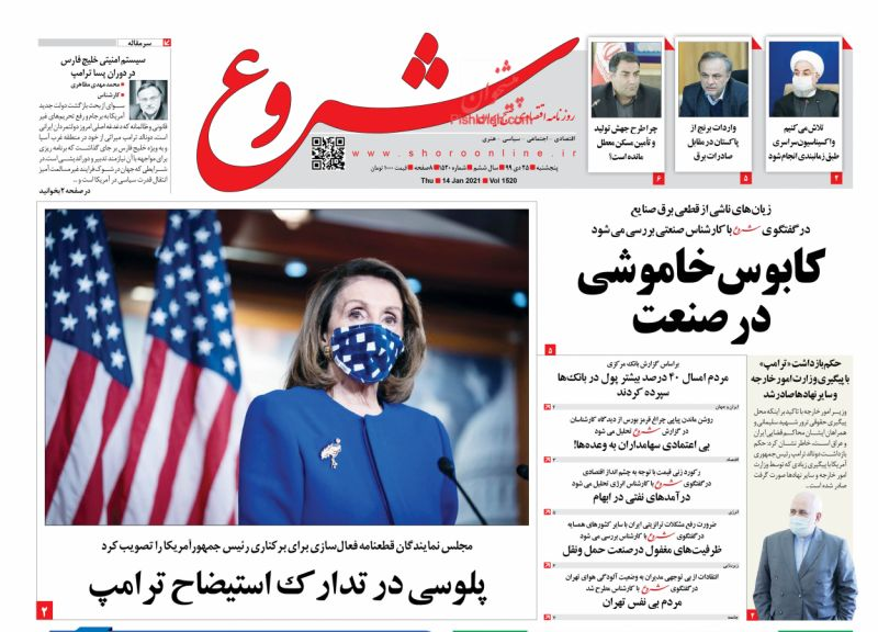 عناوین اخبار روزنامه شروع در روز پنجشنبه ۲۵ دی