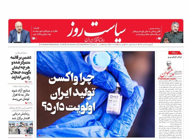 عناوین اخبار روزنامه سیاست روز در روز پنجشنبه ۲۵ دی