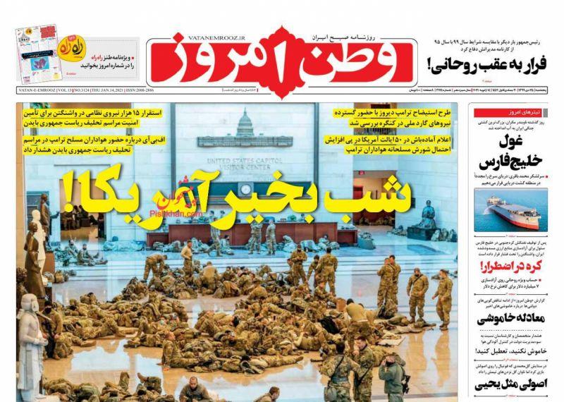 عناوین اخبار روزنامه وطن امروز در روز پنجشنبه ۲۵ دی
