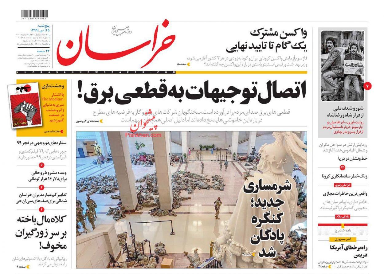 عناوین اخبار روزنامه خراسان در روز پنجشنبه ۲۵ دی