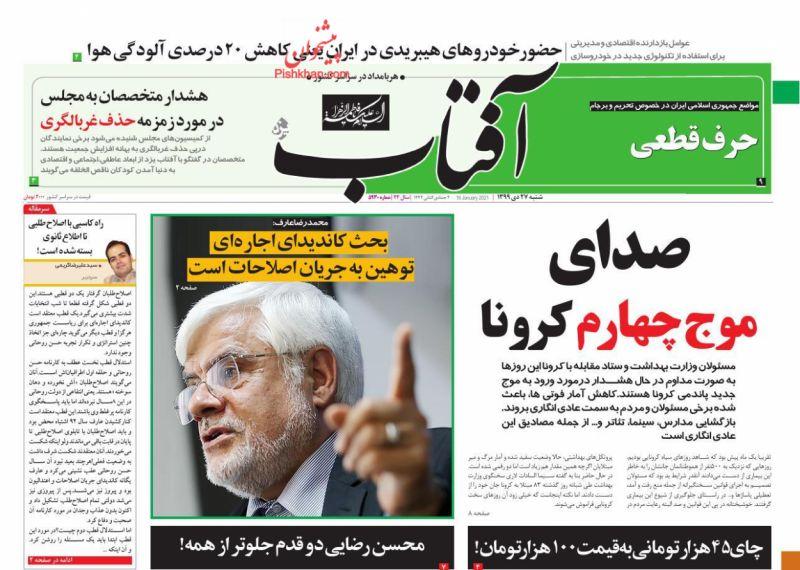 عناوین اخبار روزنامه آفتاب یزد در روز شنبه ۲۷ دی
