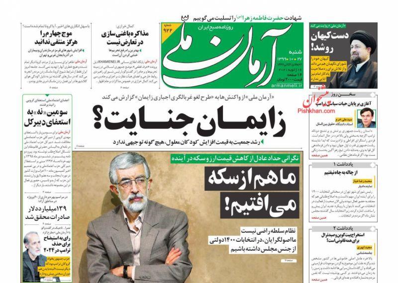 عناوین اخبار روزنامه آرمان ملی در روز شنبه ۲۷ دی