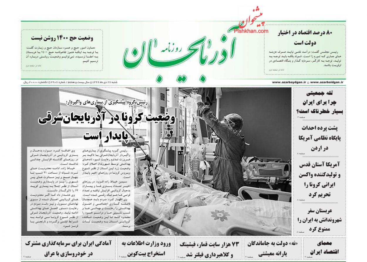 عناوین اخبار روزنامه آذربایجان در روز شنبه ۲۷ دی