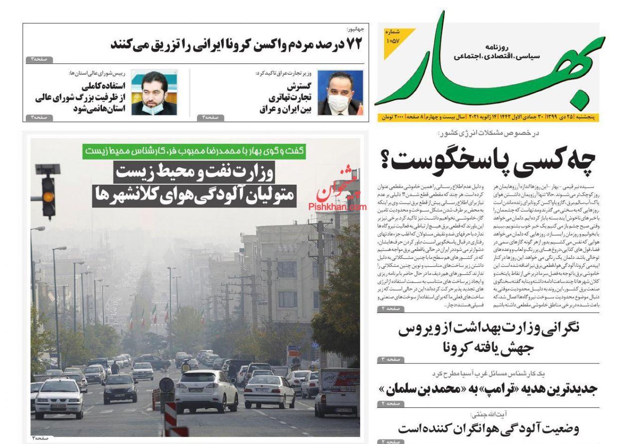 عناوین اخبار روزنامه بهار در روز شنبه ۲۷ دی