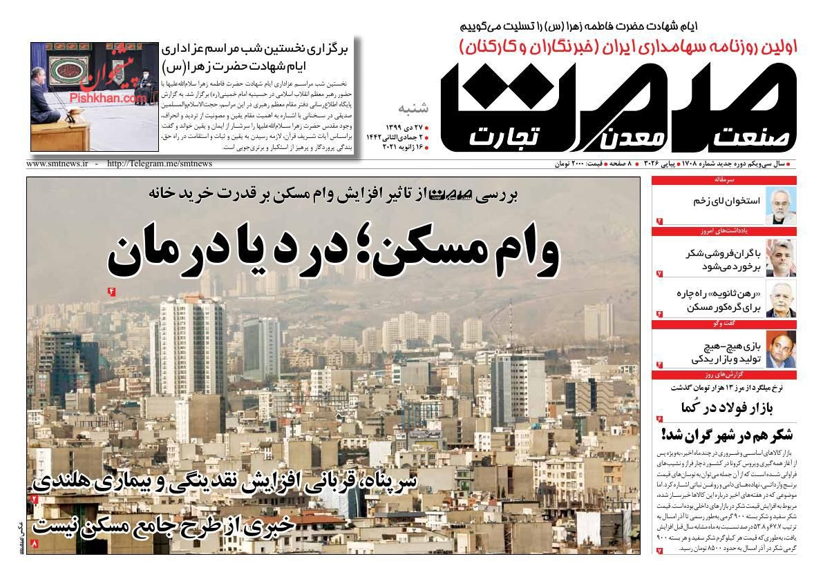 عناوین اخبار روزنامه صمت در روز شنبه ۲۷ دی