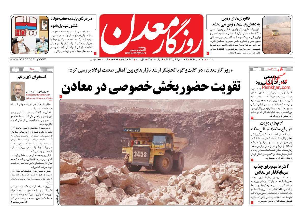 عناوین اخبار روزنامه روزگار معدن در روز شنبه ۲۷ دی