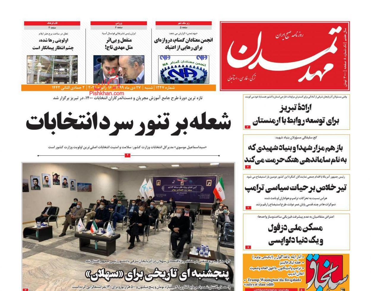عناوین اخبار روزنامه مهد تمدن در روز شنبه ۲۷ دی