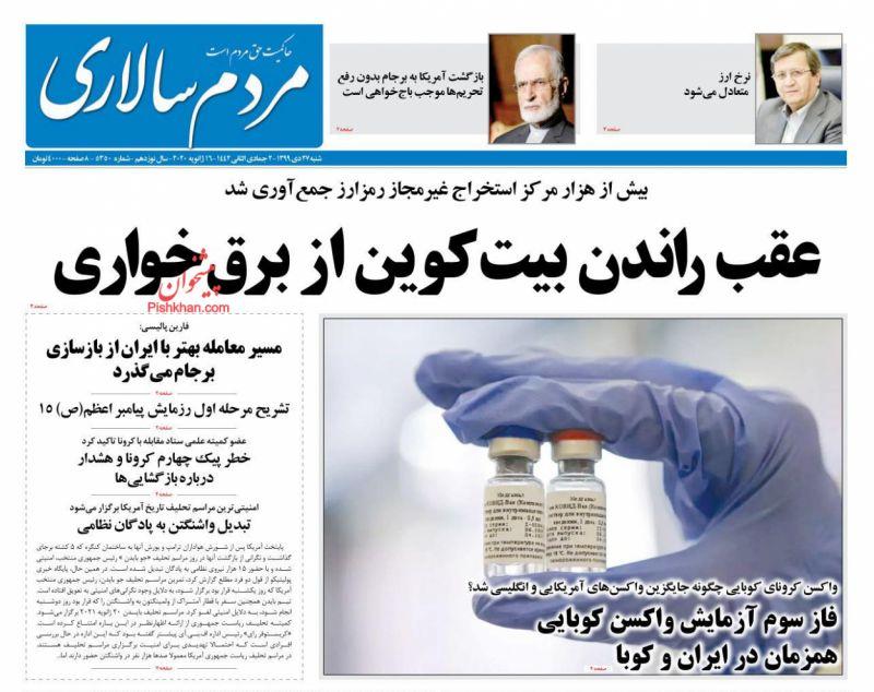 عناوین اخبار روزنامه مردم سالاری در روز شنبه ۲۷ دی