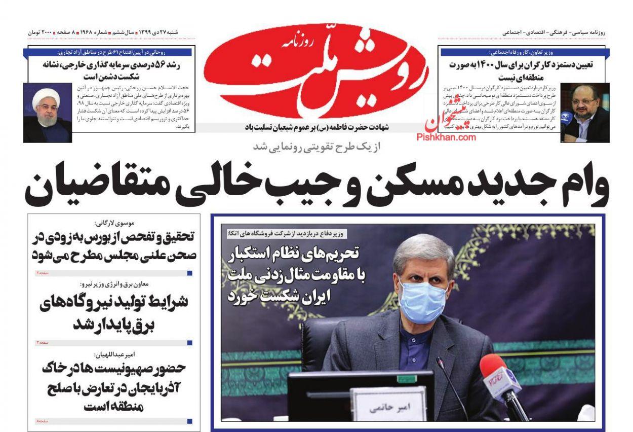 عناوین اخبار روزنامه رویش ملت در روز شنبه ۲۷ دی