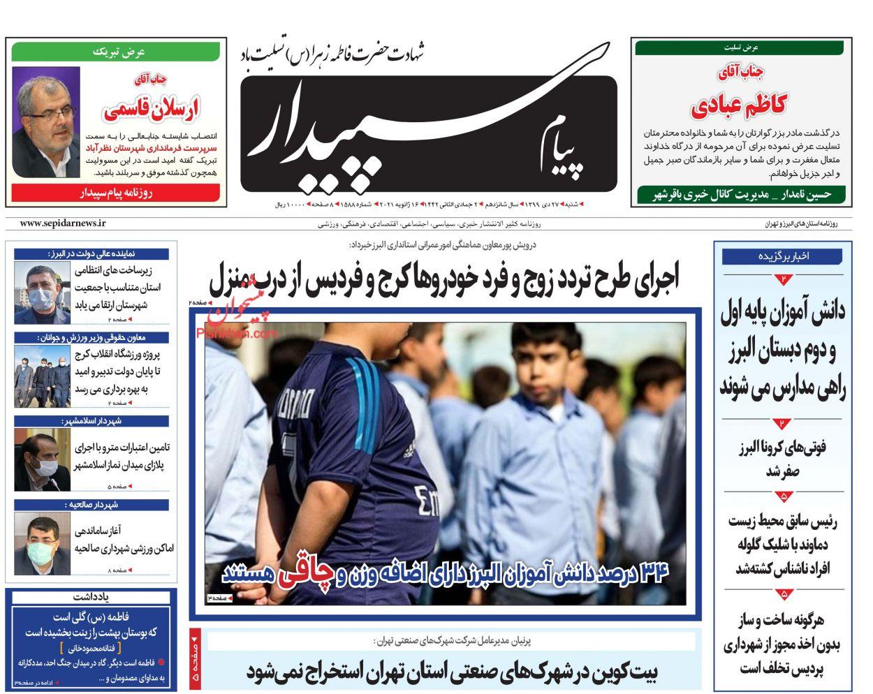 عناوین اخبار روزنامه پیام سپیدار در روز شنبه ۲۷ دی