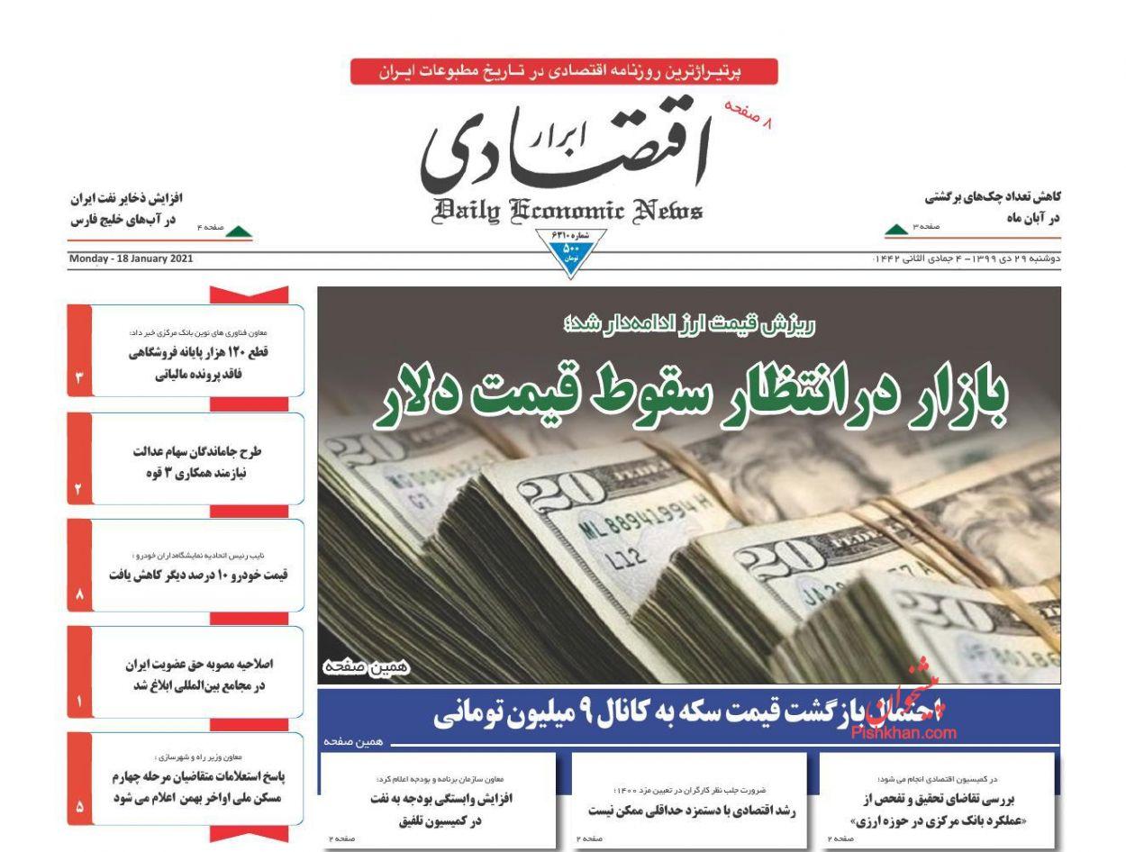 عناوین اخبار روزنامه ابرار اقتصادی در روز دوشنبه ۲۹ دی