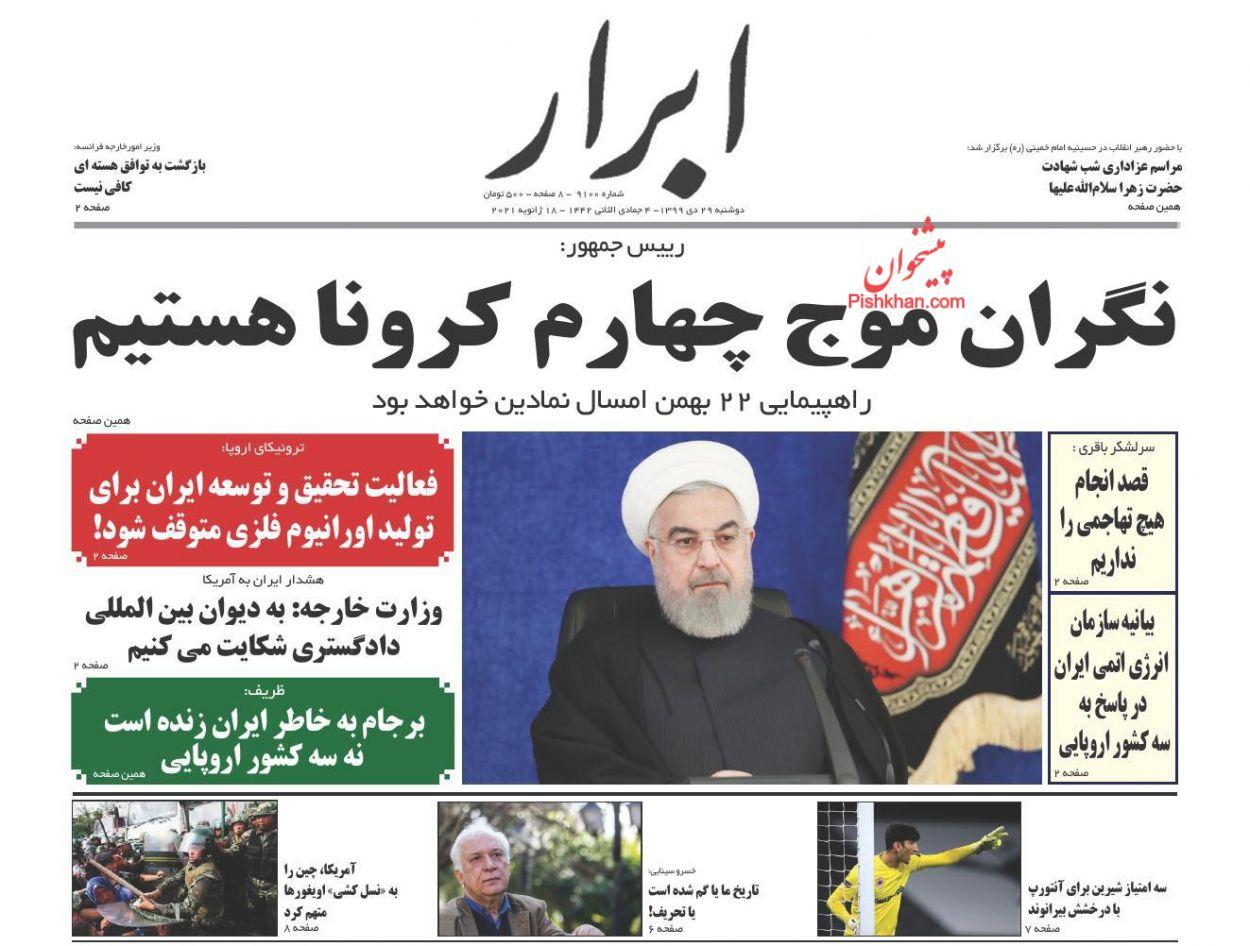 عناوین اخبار روزنامه ابرار در روز دوشنبه ۲۹ دی