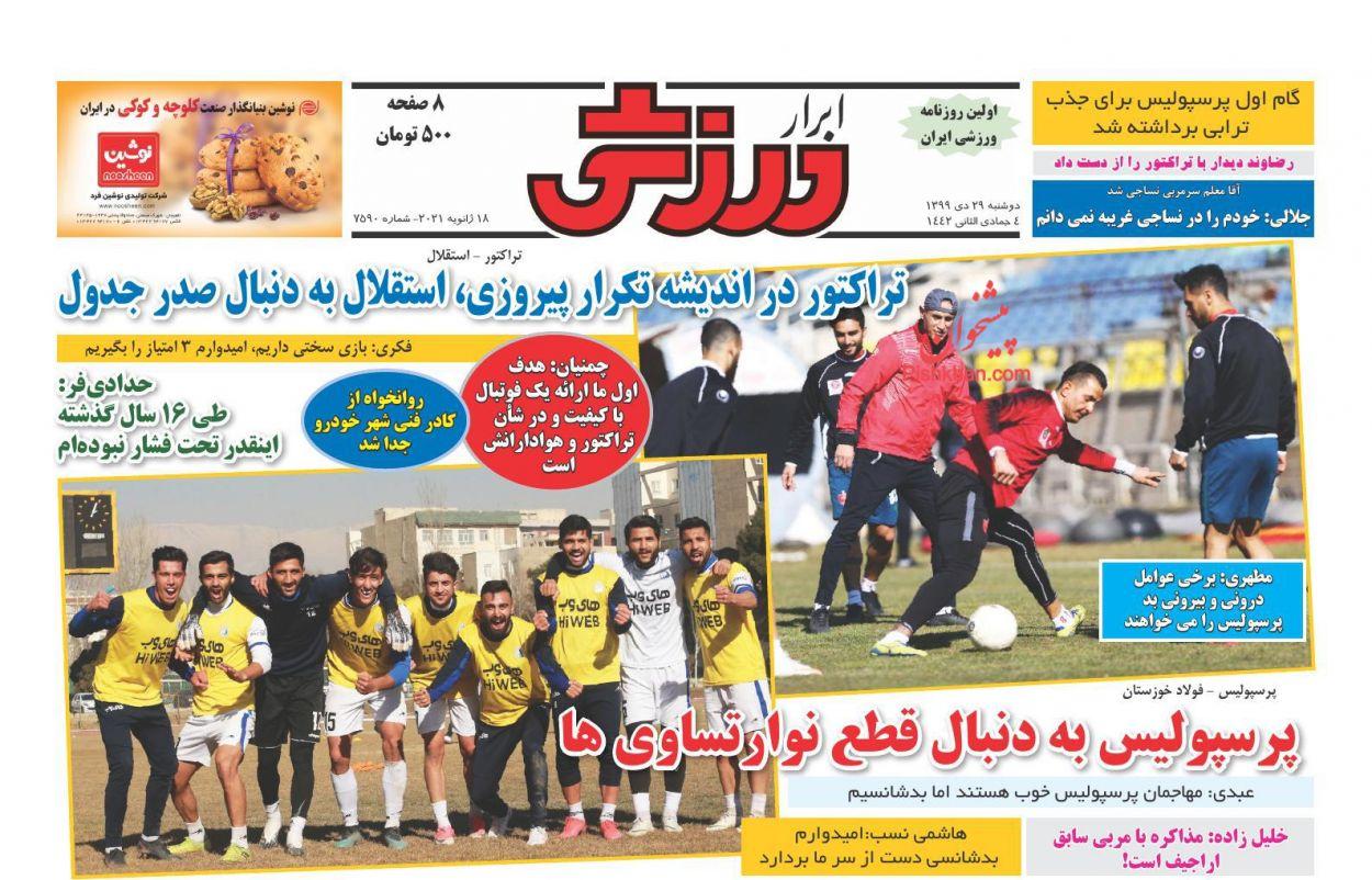 عناوین اخبار روزنامه ابرار ورزشى در روز دوشنبه ۲۹ دی