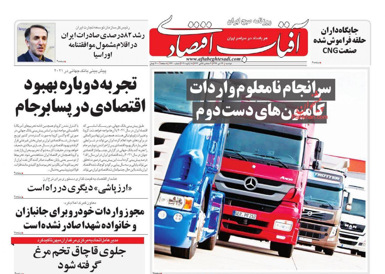 عناوین اخبار روزنامه آفتاب اقتصادی در روز دوشنبه ۲۹ دی
