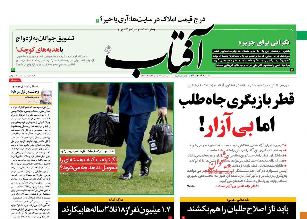 عناوین اخبار روزنامه آفتاب یزد در روز دوشنبه ۲۹ دی