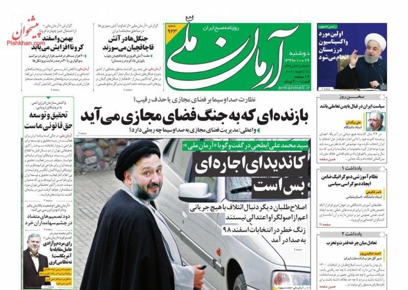 عناوین اخبار روزنامه آرمان ملی در روز دوشنبه ۲۹ دی