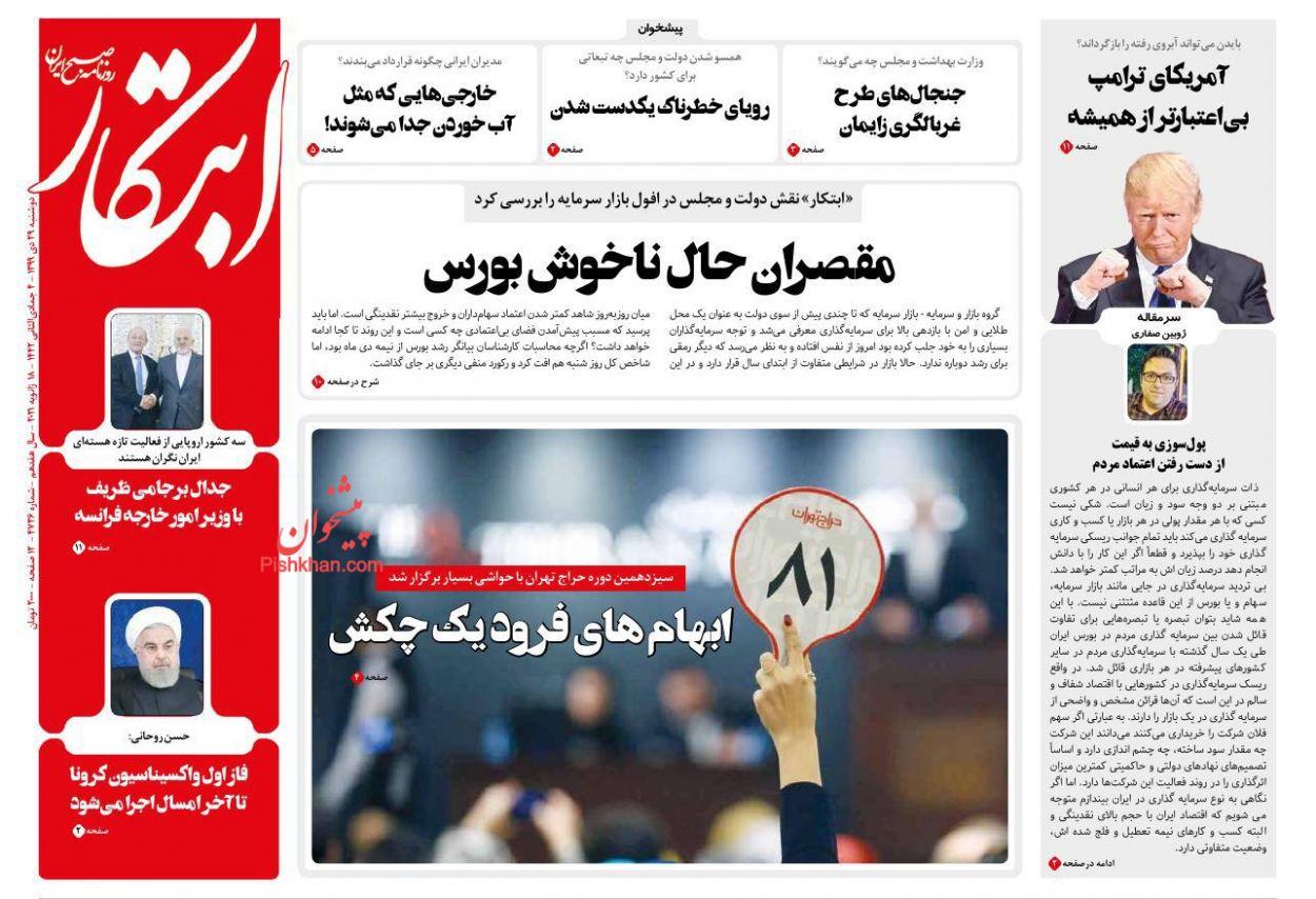 عناوین اخبار روزنامه ابتکار در روز دوشنبه ۲۹ دی