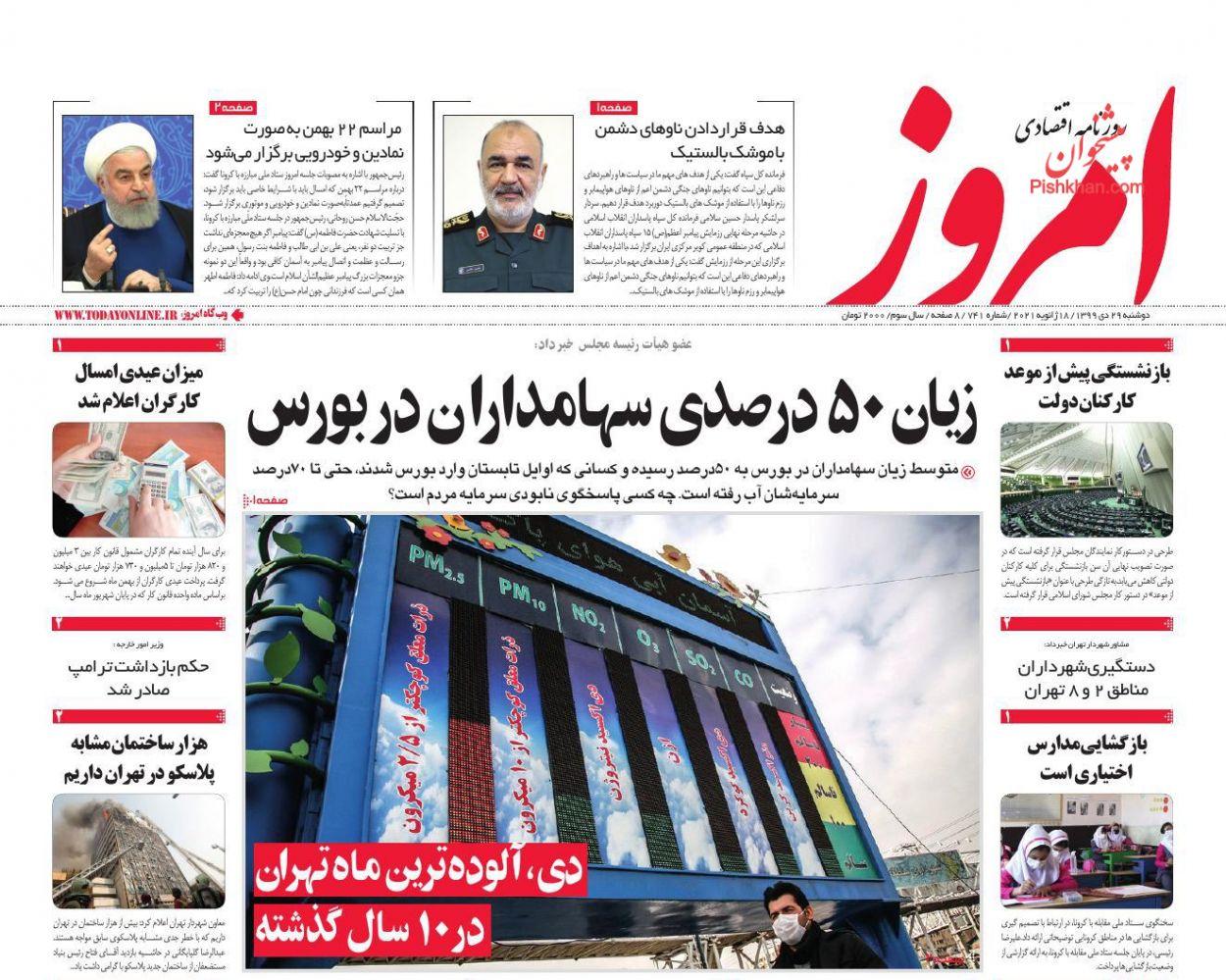 عناوین اخبار روزنامه امروز در روز دوشنبه ۲۹ دی