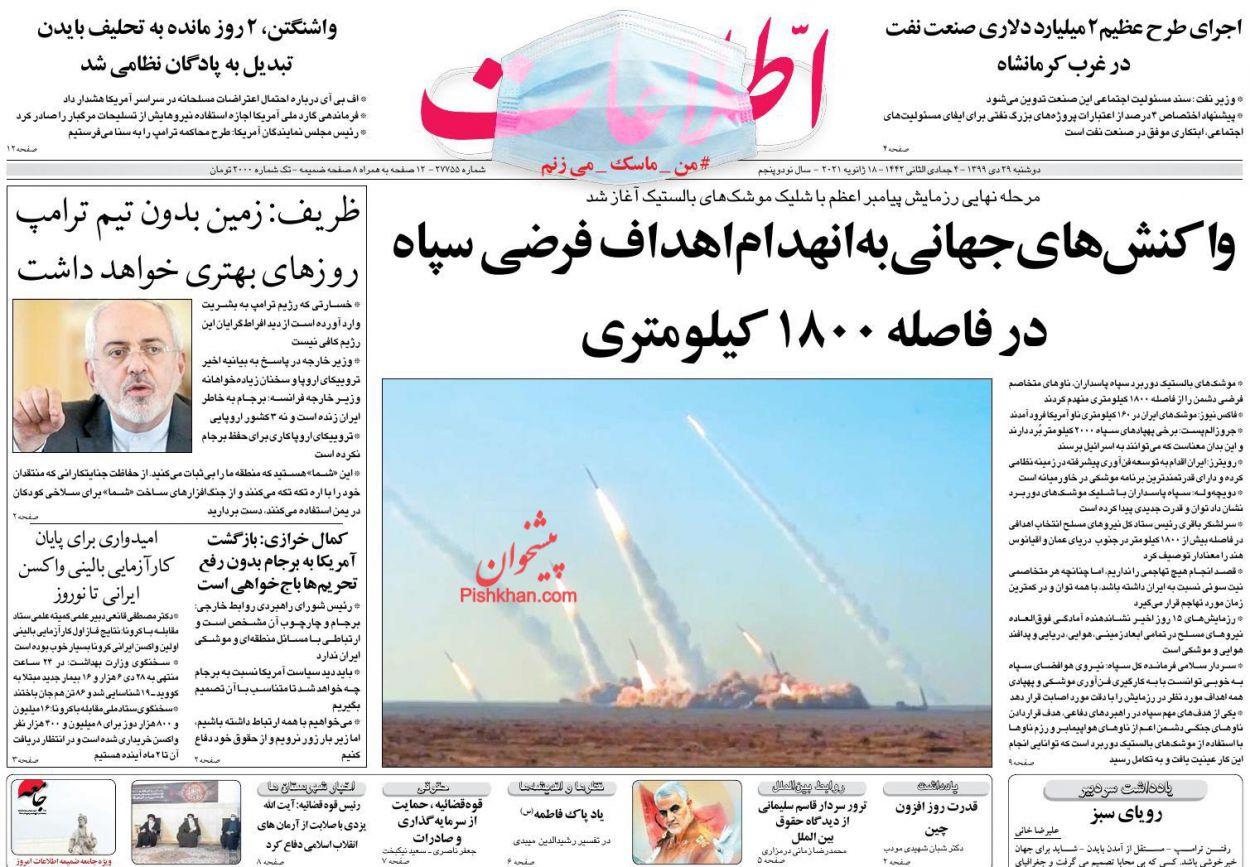 عناوین اخبار روزنامه اطلاعات در روز دوشنبه ۲۹ دی